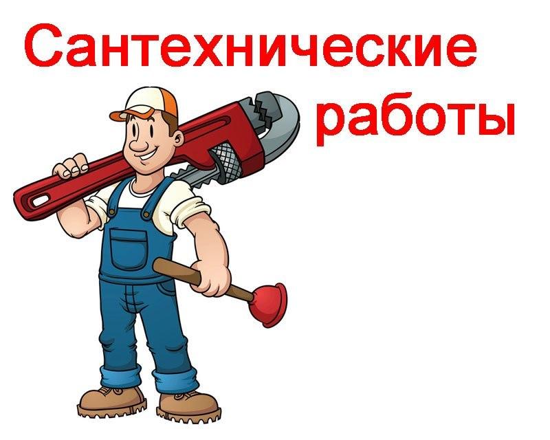 Сантехнические работы Ленинск-Кузнецкий