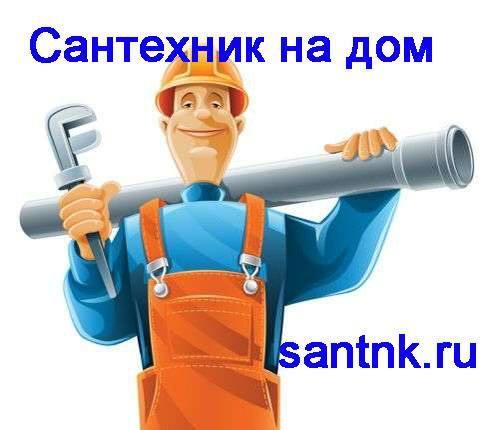 Сантехник Ленинск-Кузнецкий